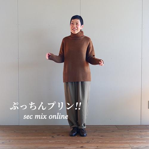 SEC Mix コーデ No.153