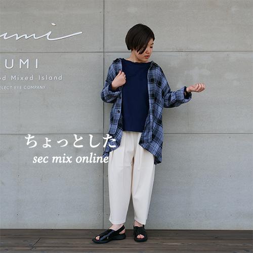 SEC Mix コーデ No.70