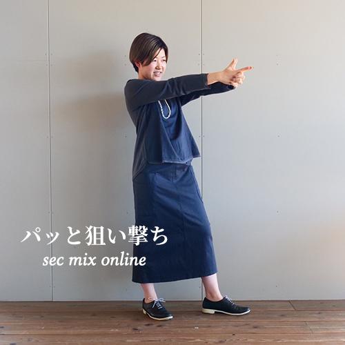 SEC Mix コーデ No.155