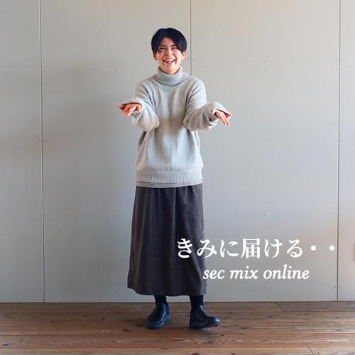 SEC Mix コーデ No.156