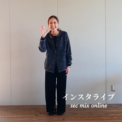 SEC Mix コーデ No.157