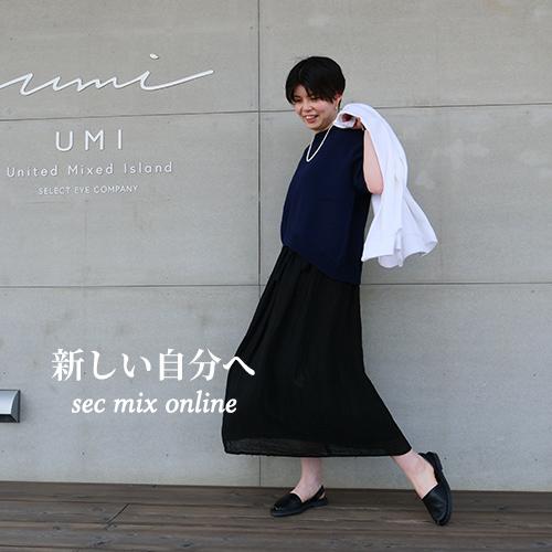 SEC Mix コーデ No.73