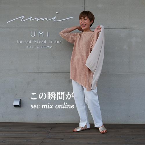 SEC Mix コーデ No.78