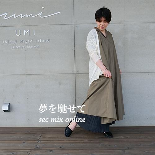 SEC Mix コーデ No.80