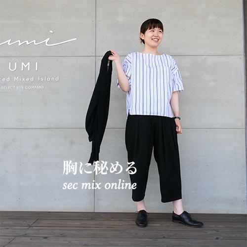 SEC Mix コーデ No.82