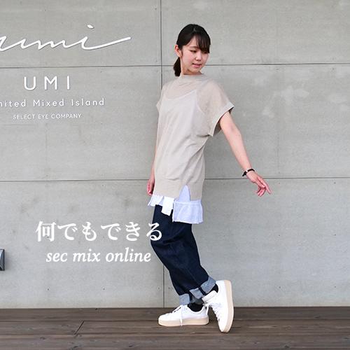SEC Mix コーデ No.85