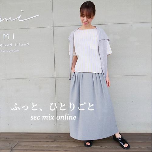 SEC Mix コーデ No.87