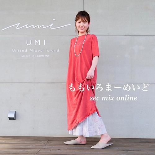 SEC Mix コーデ No.17