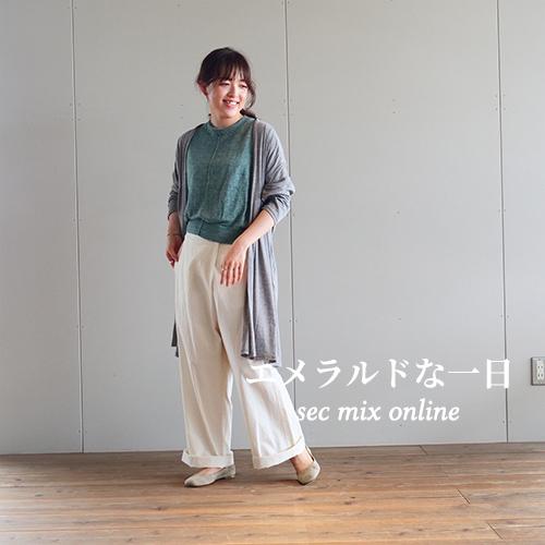 SEC Mix コーデ No.116