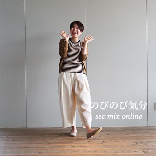 SEC Mix コーデ No.120