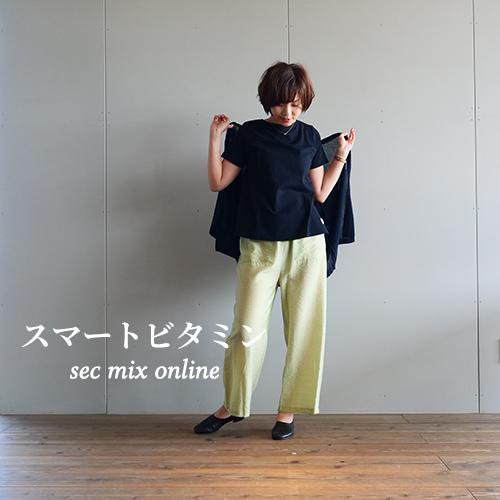 SEC Mix コーデ No.121
