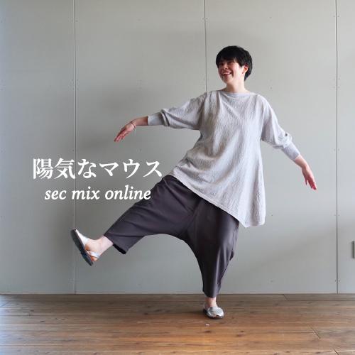 SEC Mix コーデ No.122