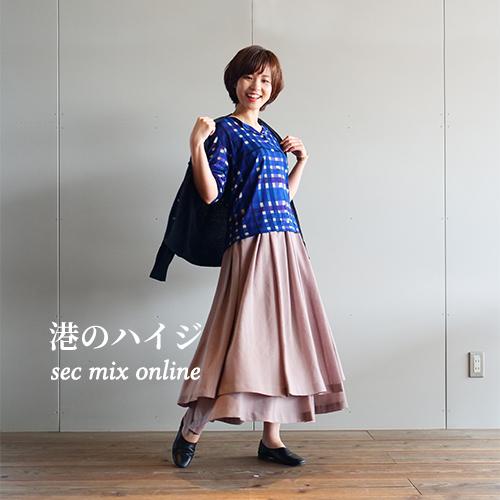 SEC Mix コーデ No.123