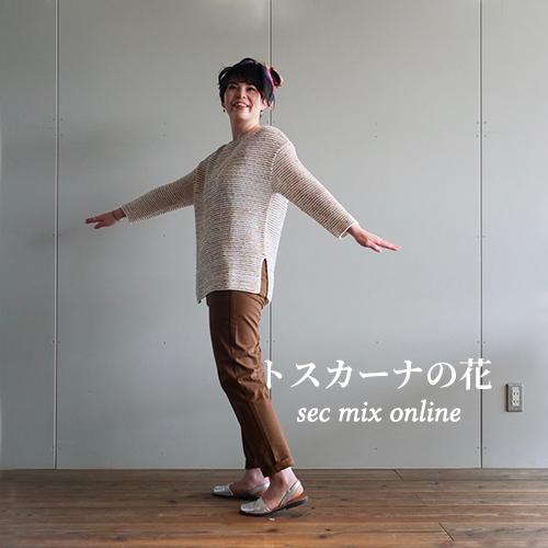 SEC Mix コーデ No.124