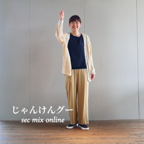 SEC Mix コーデ No.127