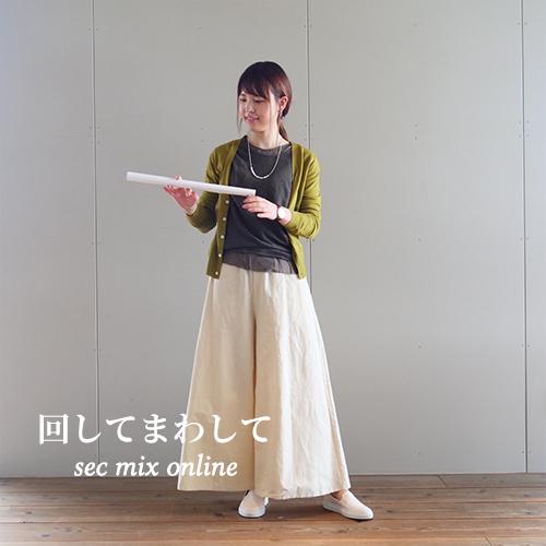 SEC Mix コーデ No.131