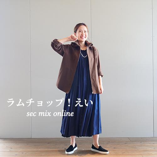 SEC Mix コーデ No.134