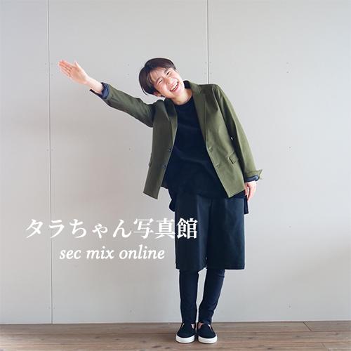 SEC Mix コーデ No.137