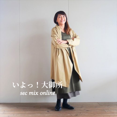 SEC Mix コーデ No.138