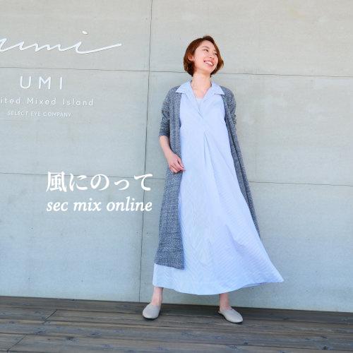 SEC Mix コーデ No.51