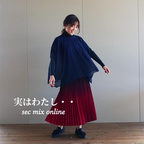 SEC Mix コーデ No.145