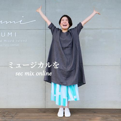 SEC Mix コーデ No.56