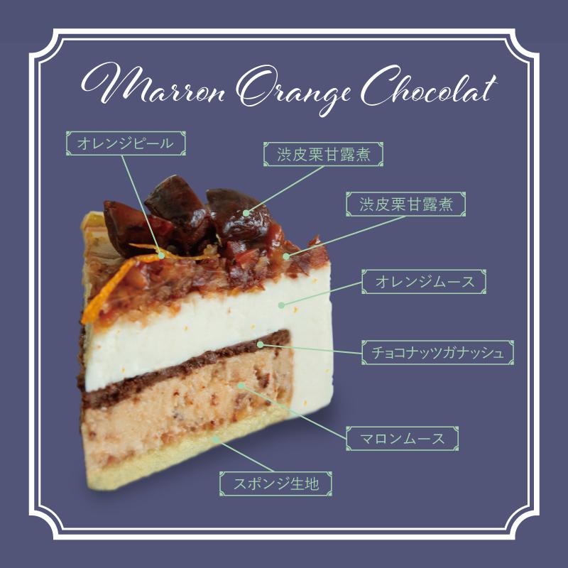 マロン・オランジュ・ショコラ [冷凍ケーキ]
