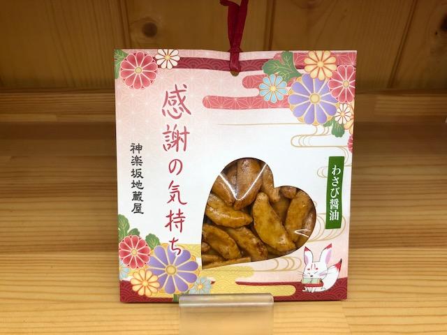 神楽坂プチギフト「わさび醤油」