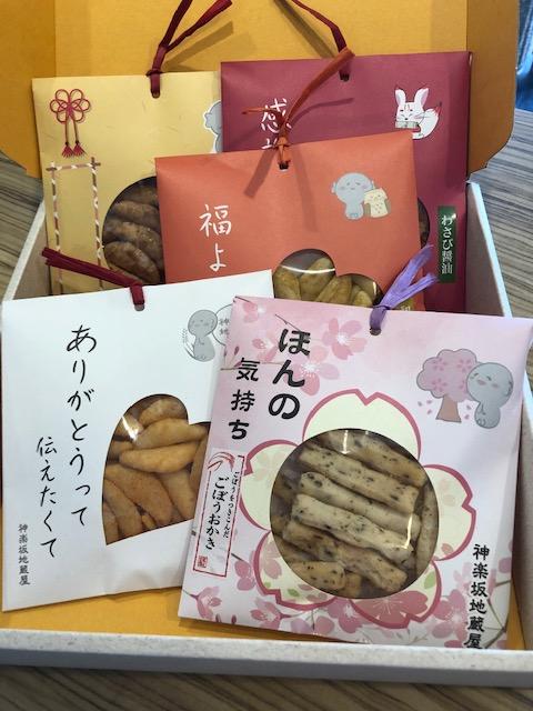 神楽坂プチギフト「ごぼうおかき」