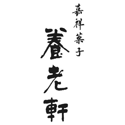 京都 養老軒 冷やし京ぜんざい(父の日)