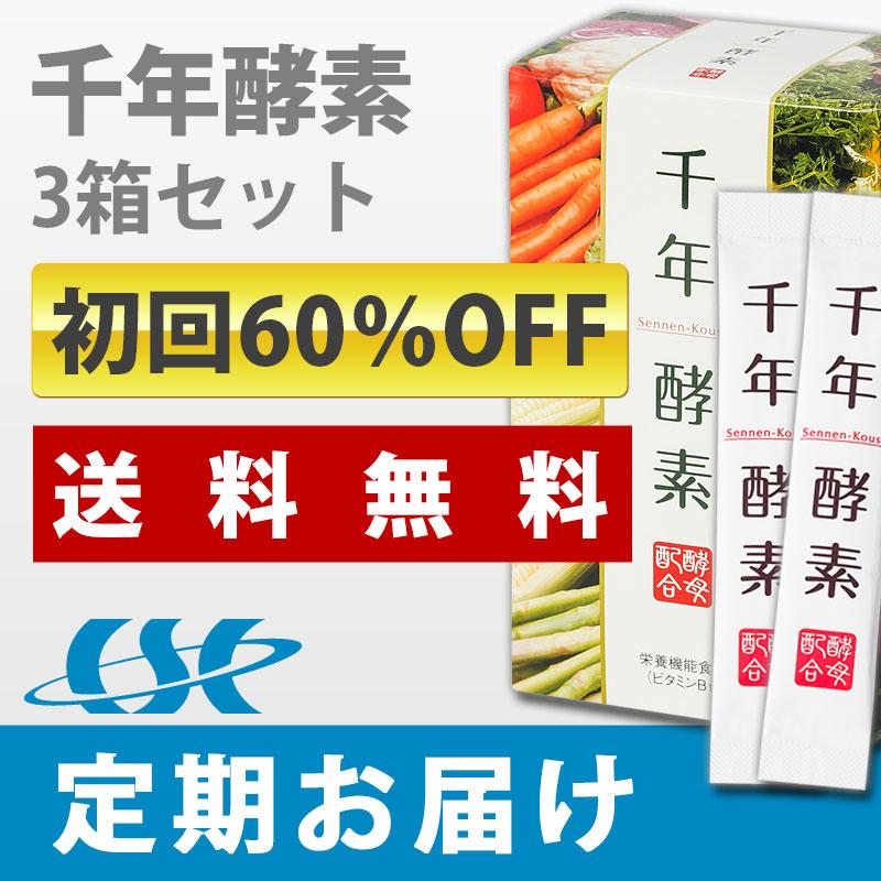 《定期》千年酵素×3箱 特別価格/送料無料
