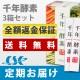 《定期》千年酵素×3箱/送料無料