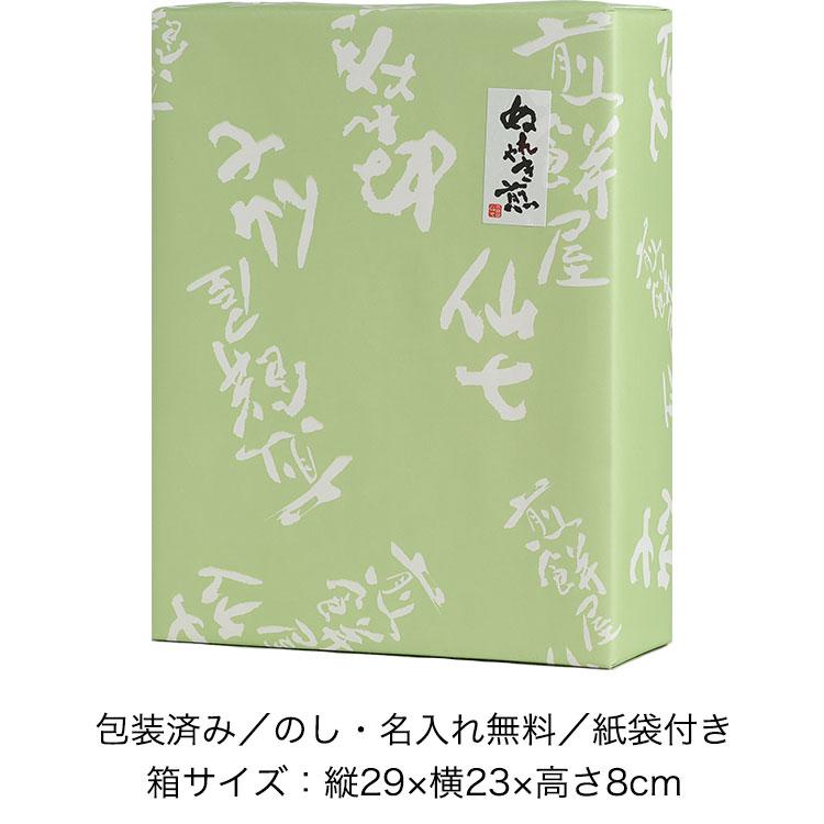 ぬれやき煎三昧(ギフト)