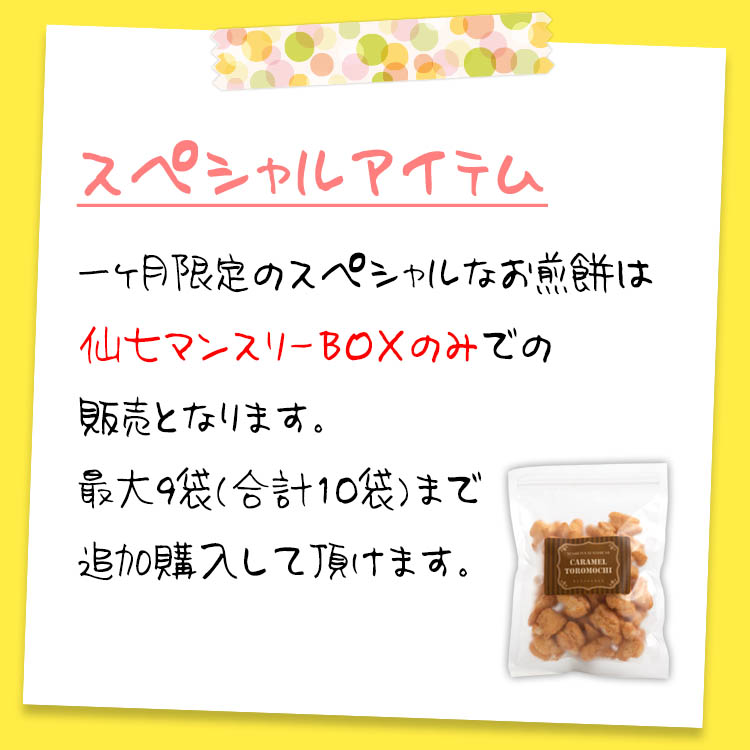 <レビュー募集中>仙七マンスリーBOX(3月)<販売終了>