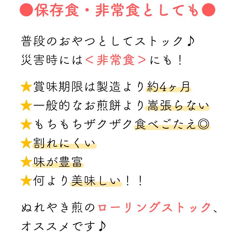 ぬれザラメ(ぬれ煎餅)12枚