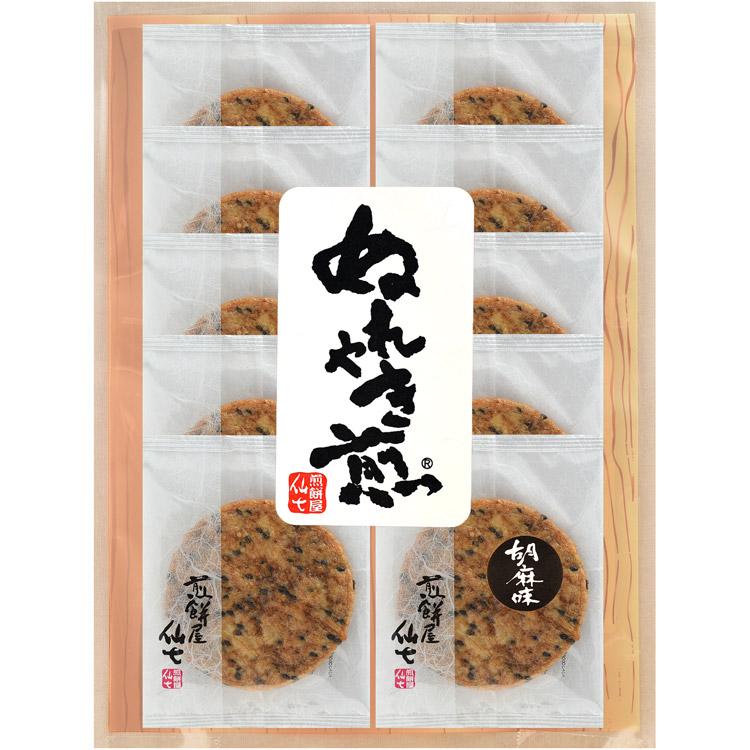 黒胡麻ぬれやき煎(ぬれ煎餅)10枚