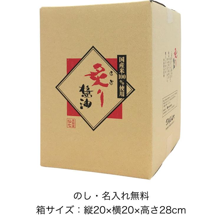 炙り醤油(堅焼き)50枚