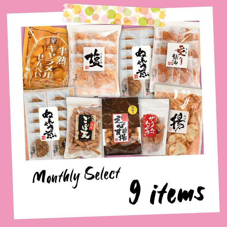 <レビュー募集中>仙七マンスリーBOX(5月)送料30%OFF<販売終了>