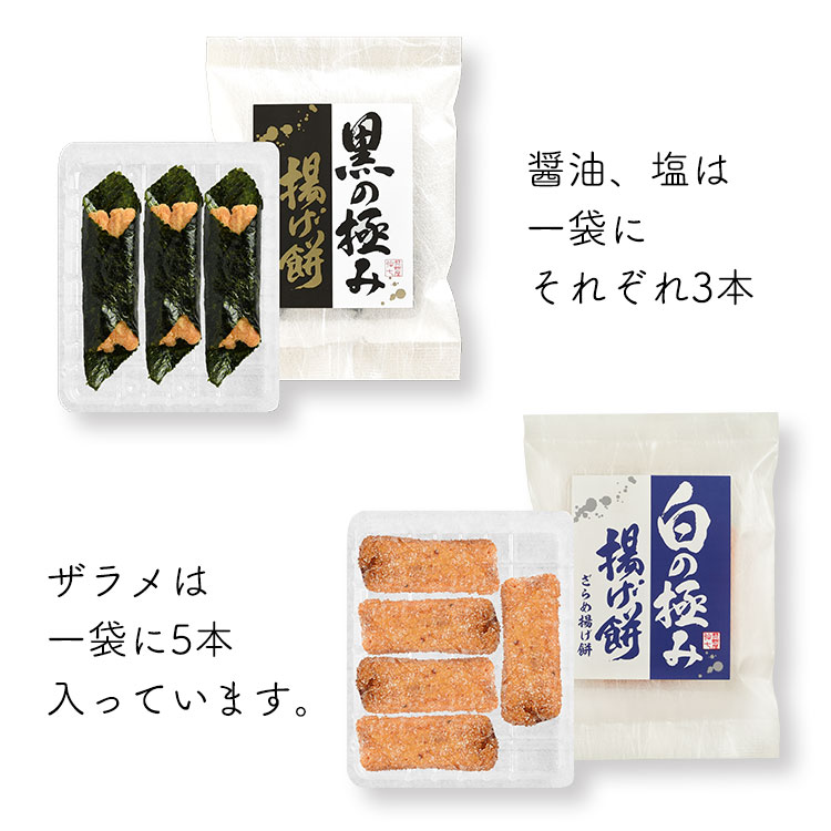 極み揚げ餅10袋(ギフト)