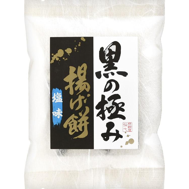 黒の極み揚げ餅 塩(揚げ餅)3本×5袋