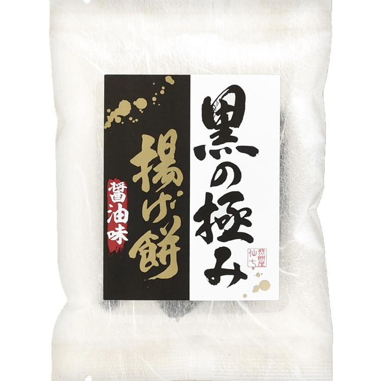 黒の極み揚げ餅 醤油(揚げ餅)3本×5袋