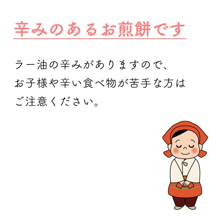 揚餃子煎餅 久助(揚げ煎餅)100g