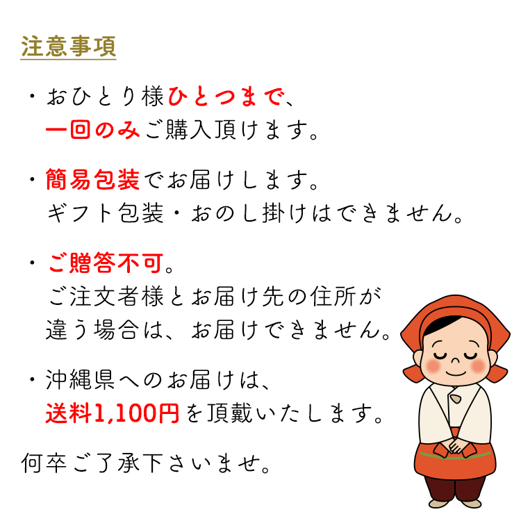 おためしセット(初回限定)