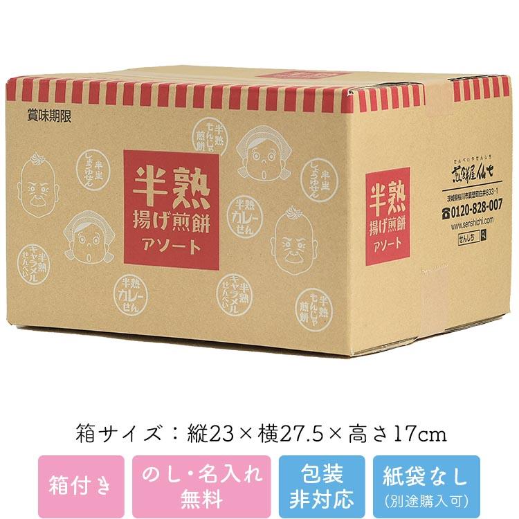 半熟クアトロセット(詰め合わせ)送料30%OFF