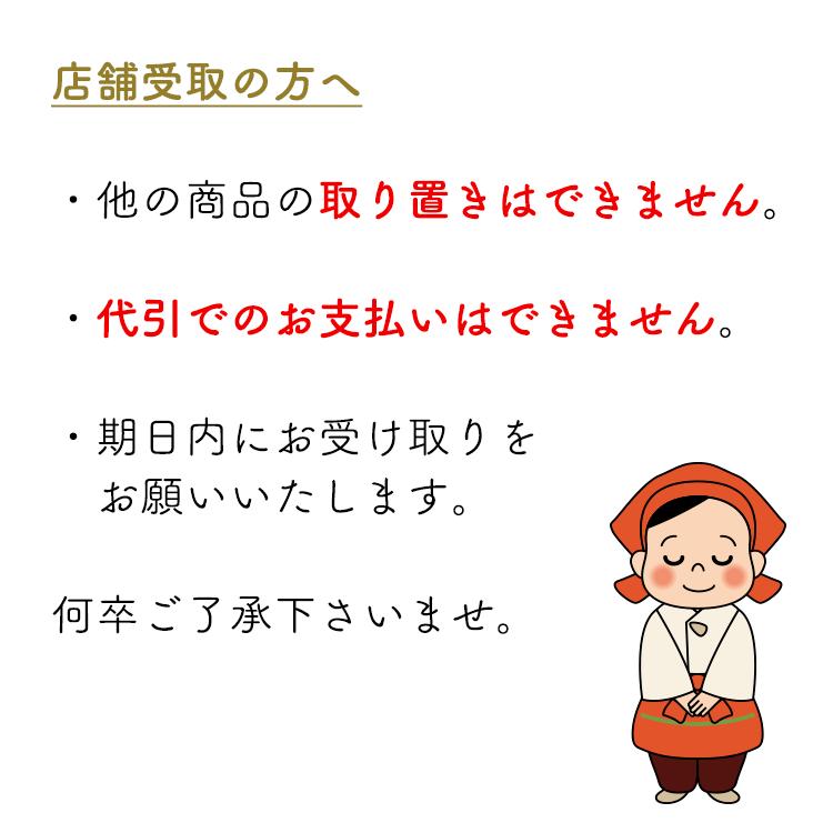 ★店舗受取★焼きたて直送便(11/5製造分)