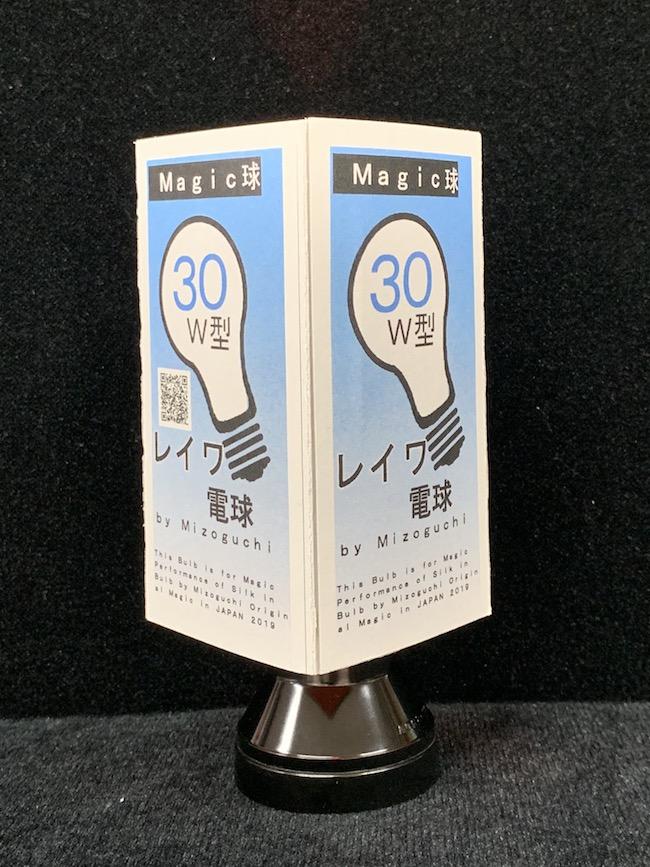 シルク In 点灯電球 Ver2 by溝口直隆