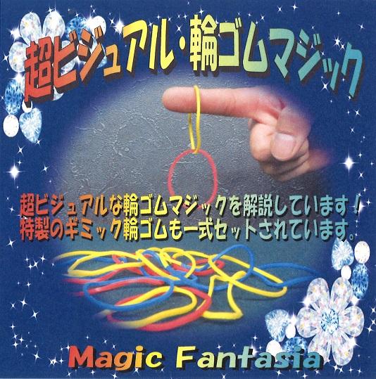 超ビジュアル 輪ゴムマジック ※