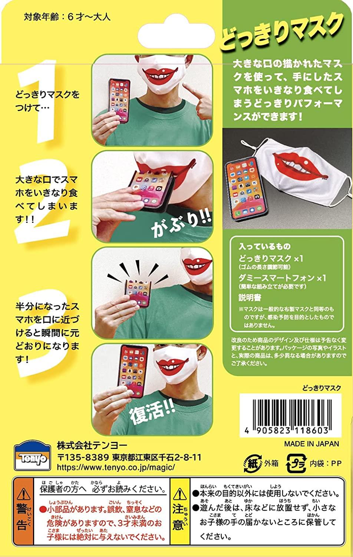 どっきりマスク byテンヨー