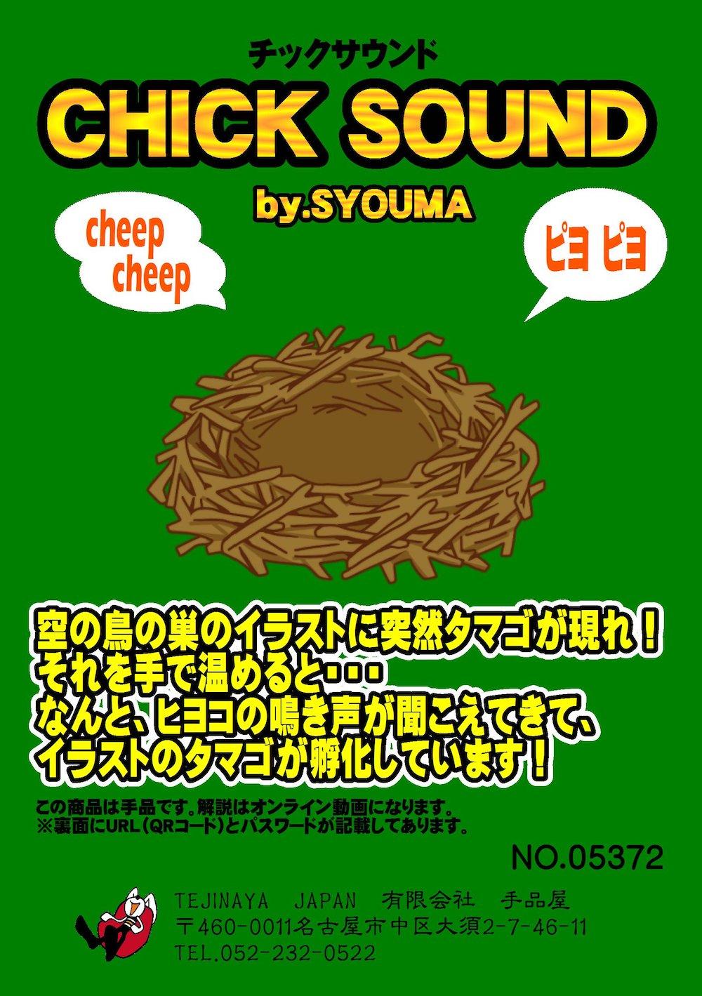 チックサウンド by SYOUMA