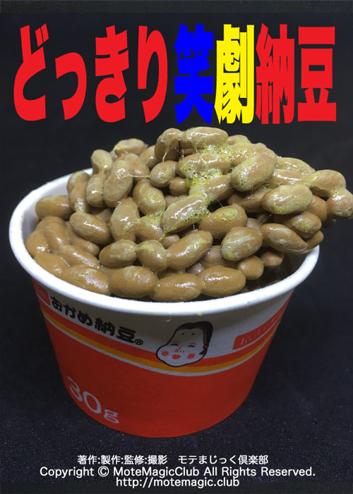 どっきり笑劇納豆★悪戯デバイス★